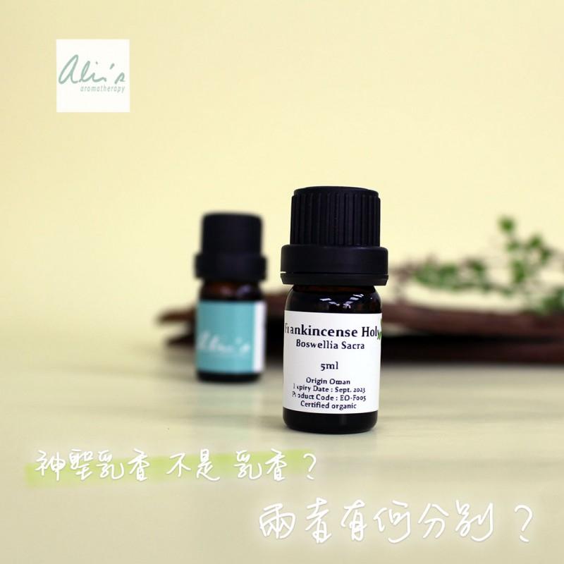 Frankincense Holy 神聖乳香精油
