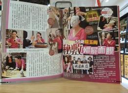 感謝 東周刊 eastweek.com.hk 訪問