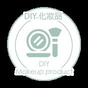 DIY彩妝