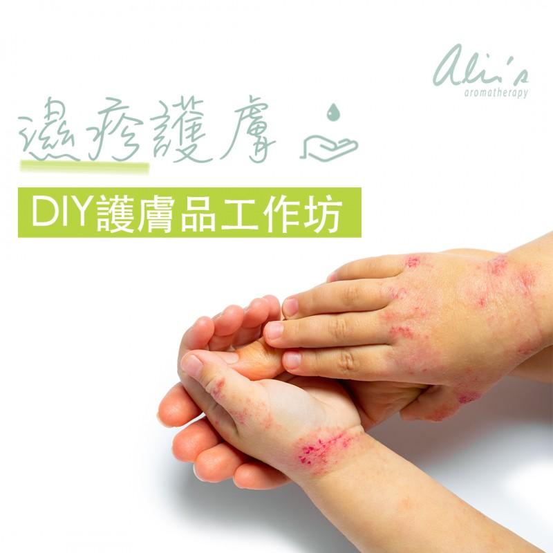 濕疹護膚|DIY護膚品工作坊
