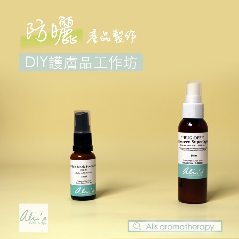 DIY防曬產品|DIY護膚品工作坊