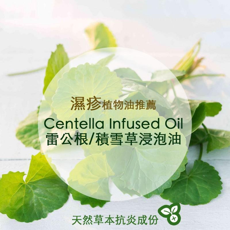 Centella Infused Oil (雷公根/積雪草浸泡油 )
