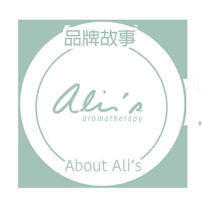 IFA 香薰治療品牌 Alis