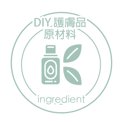 DIY護膚品原材料